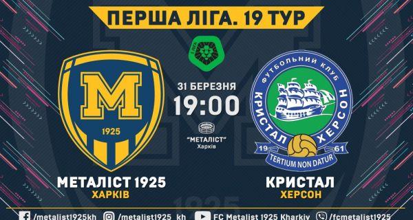 """""""Металіст 1925"""" зіграє проти """"Кристалу"""" на стадіоні """"Металіст"""" ⠀"""