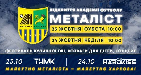 """Академію футболу """"Металіст"""" урочисто відкриють 23 жовтня"""